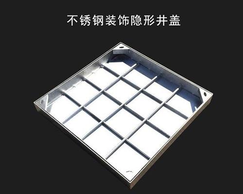 不锈钢板材隐形井盖的分类以及如何挑选-不锈钢隐形井盖厂